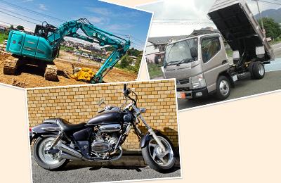 カーチェンジA1 - 車だけじゃない!バイクやトラック、重機もターゲット
