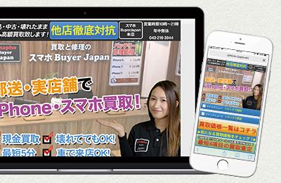 スマホ Buyer Japan - 集客に自信!実は、本部はWeb広告専門会社です!