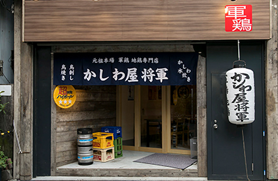 かしわ屋将軍 - 好立地で運営する、簡単オペレーションの鶏肉専門焼肉店