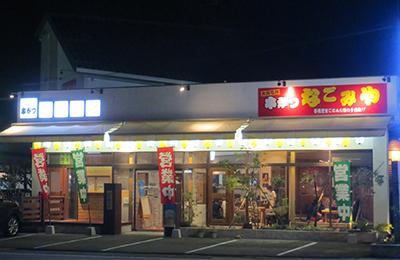 大阪名物 串かつなごみや - 夢の実現を応援!5店舗限定0円プラン!既存店の業態変更プランも!