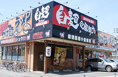 濃厚つけ麺 風雲丸 - 圧倒的な顧客満足度!86%のお客様が味に大満足!