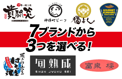 貴闘炎 - 合計7ブランドから最大3ブランド選択できる!