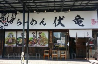 らーめん専門店 伏竜 - リピーターが多く小規模店舗ながら地域一番店を目指せる!