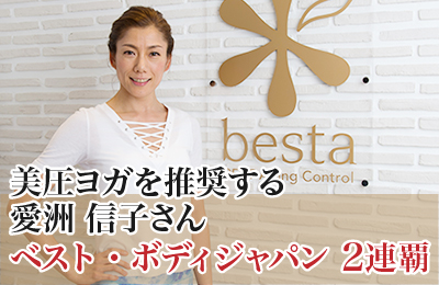 """besta(ベスタ) - ニーズを掴み取る!キーワードは""""結果がでるヨガ"""""""