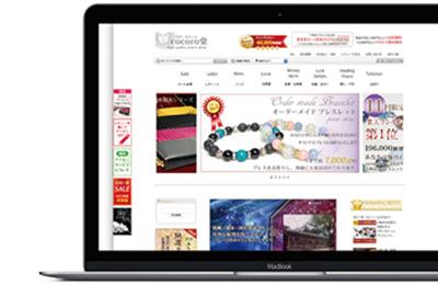 インターネット販売支援 CCR - 並べたら売れるわけではない!売るノウハウはCCRにあります