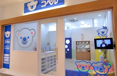 幼児教室コペル - 様々な立地で出店が可能!黒字化・事務代行・人材リスクを保証する投資型ビジネス