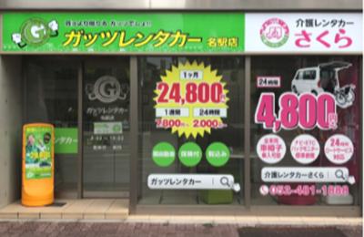 介護レンタカーさくら - 年間営業利益2500万円も!ガッツレンタカーとの複合型店舗