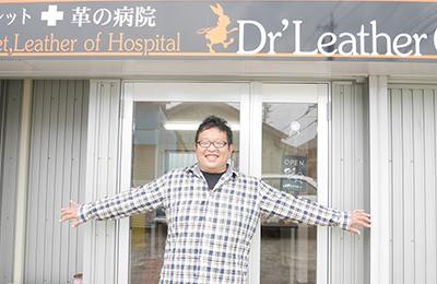 ドクターレザー - 開業費実質0円!ロイヤリティ0円!の高収益リペアビジネス