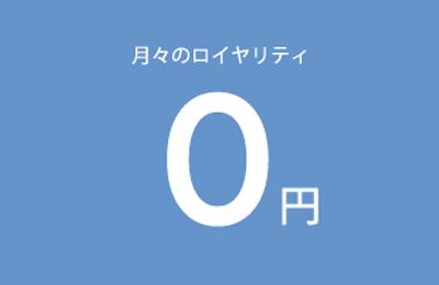松陰塾 - ロイヤリティーはゼロ円