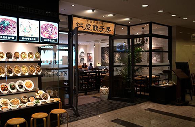 紅虎餃子房 - 際コーポレーショングループの「紅虎餃子房」