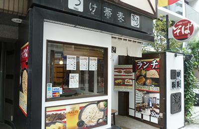 つけ蕎麦 ぢゅるり - あなたが出店する街に最適なプランをご提案