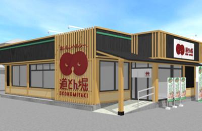 お好み焼き 道とん堀 - 国内外270店舗以上!幅広い立地で成功できるお好み焼きFC