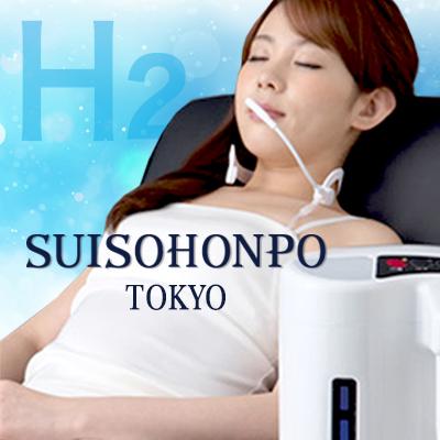 水素本舗東京