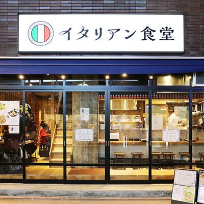 イタリアン食堂
