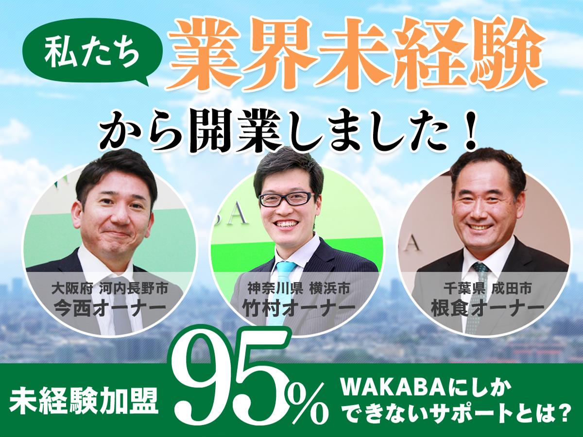 業界未経験から開業しました!未経験加盟95%WAKABAにしかできないサポートとは?