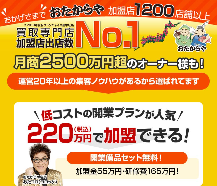 おたからや加盟店580店舗以上 買取専門店店舗数No.1 200万円で開業