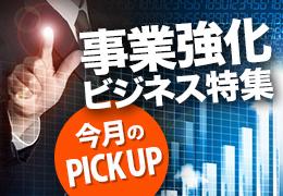 今月のPICKUP 事業強化ビジネス特集