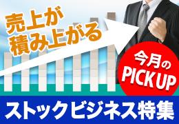 今月のPICKUP 売上が積み上がる ストックビジネス特集
