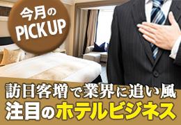 今月のPICK UP 訪日客増で業界に追い風 注目のホテルビジネス