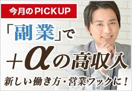 今月のPICKUP「副業」で+αの高収入 新しい働き方・営業フックに!