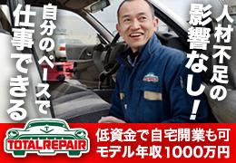 人材不足の影響なし!自分のペースで仕事できる 低資金で自宅開業も可 モデル年収1000万円 トータルリペア