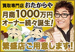買取専門店おたからや 月商1000万円オーナー続々誕生!繁盛店をご用意します!