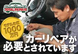 TOTALREPAIR モデル年収1000万円 カーリペアが必要とされています