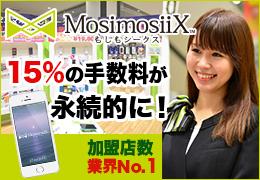 15%の手数料が永続的に 加盟店数業界NO.1