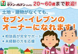 株式会社セブン‐イレブン・ジャパン 20〜60歳まで歓迎! 土地建物がなくても、セブン-イレブンのオーナーになれます! *相談員が完全サポート *未経験の方を応援
