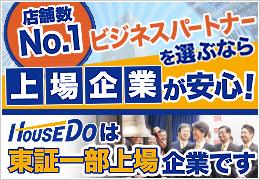 店舗数No.1ビジネスパートナーを選ぶなら上場企業が安心! HouseDoは 東証一部上場企業です