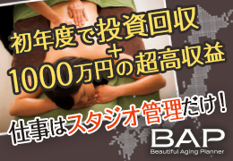 初年度で投資回収+1000万円の超高収益 仕事はスタジオ管理だけ!BAP