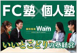 FC塾×個人塾 Wamだからできるいいとこどりの塾経営 個別指導Wam-ワム-