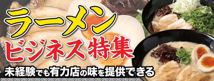 ラーメン屋フランチャイズ(FC)で独立開業!