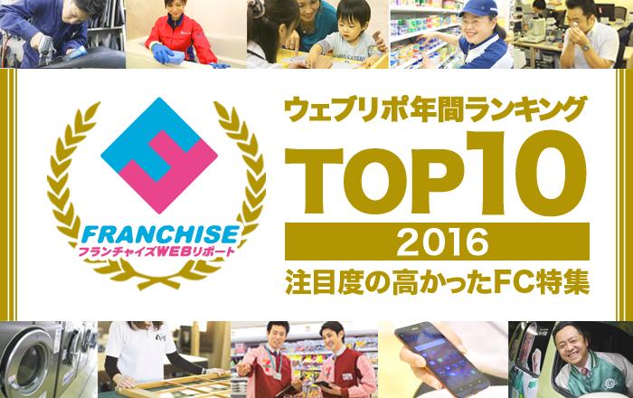 2016年の注目を集めたFCビジネスTOP10