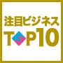 2016年に注目を集めたビジネスTOP10