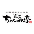 近江 ちゃんぽん亭総本家