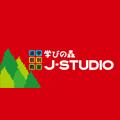 学びの森 J-STUDIO(ジェイスタジオ)