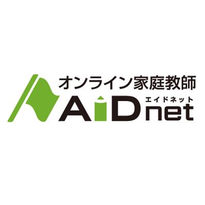 オンライン家庭教師「AIDnet(エイドネット)」