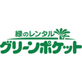 緑のレンタル「グリーンポケット」