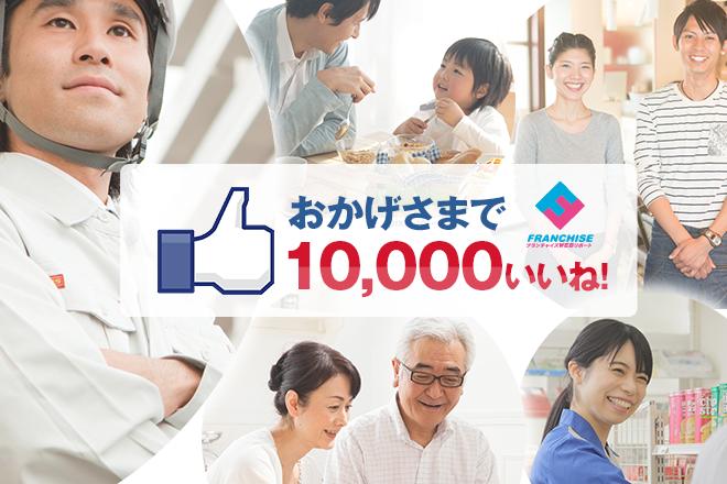 フランチャイズWEBリポートの公式Facebookページが1万いいね達成