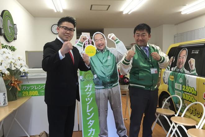 ガッツ石松氏がイメージキャラクターの「ガッツレンタカー」東京1号店に取材!のアイキャッチ