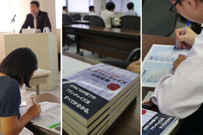 海外進出は「HOW」がポイント!「アジアフランチャイズ法務戦略」著者:川本氏のセミナーリポートのアイキャッチ