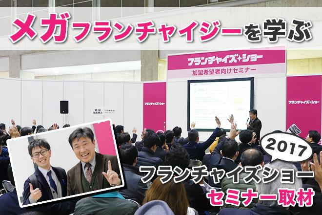 成功しているあの会社はメガフランチャイジーに学んでいる!山岡先生が伝えるメガジーを知る重要性のアイキャッチ