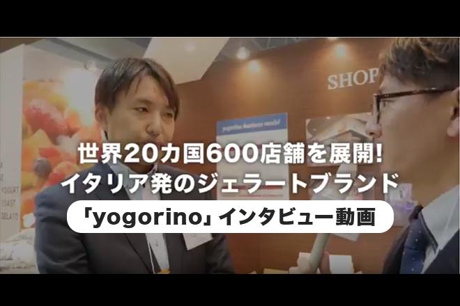 世界20カ国600店舗を展開!イタリア発のジェラードブランド--「yogorino」インタビューのアイキャッチ
