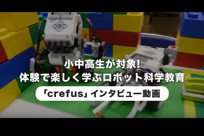 小中高生が対象!体験で楽しく学ぶロボット科学教育--crefus(クレファス)インタビューのアイキャッチ