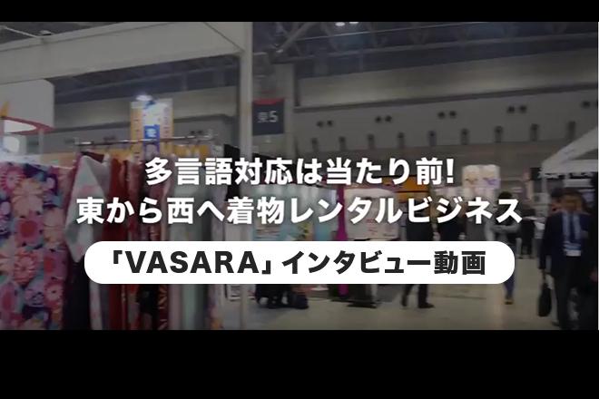 多言語対応は当たり前!東から西へ着物レンタルビジネス--「VASARA」インタビューのアイキャッチ