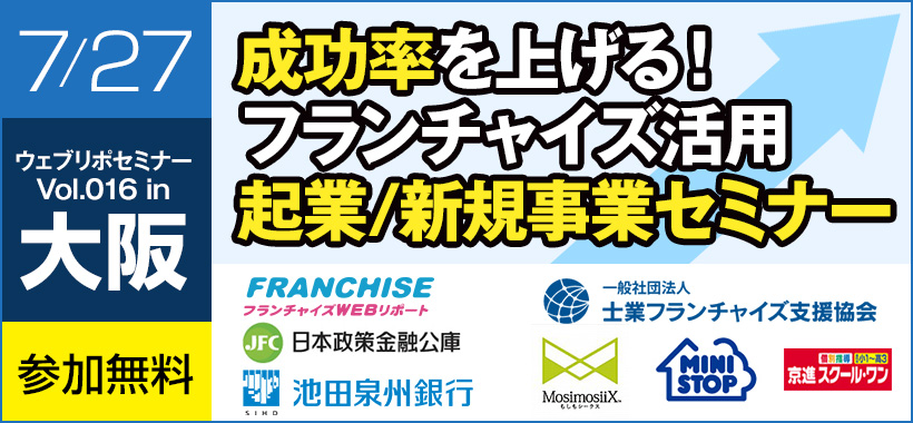 """【大阪会場】成功率を上げる!""""フランチャイズ活用""""起業/新規事業セミナー"""
