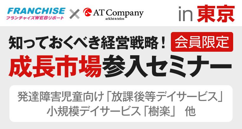 【東京会場】知っておくべき経営戦略!成長市場参入セミナー