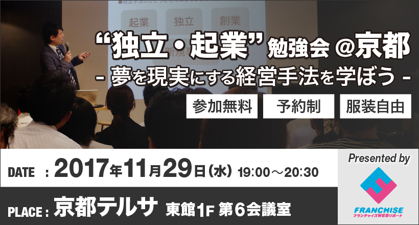 【京都テルサ】起業・独立勉強会