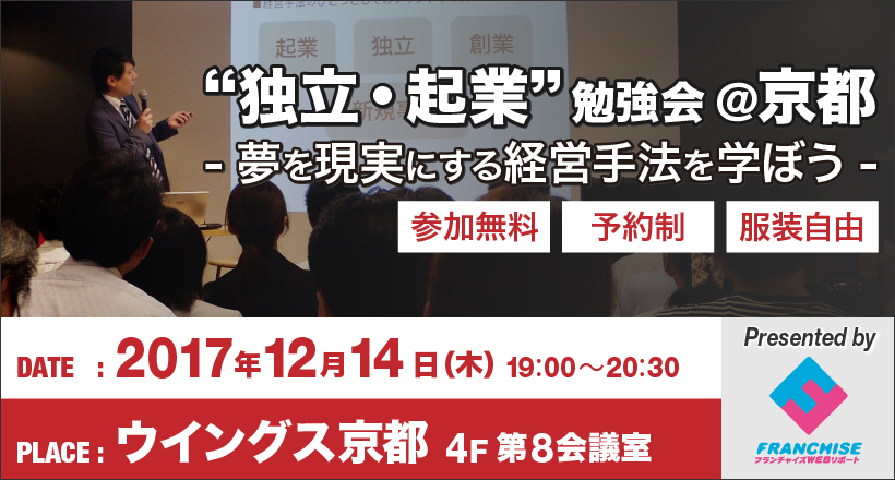 【ウイングス京都】起業・独立勉強会